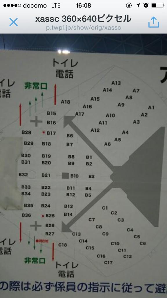 嵐 ナゴヤドーム 座席表