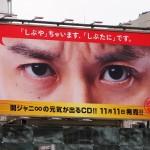 札幌ドーム旬な座席表あり!関ジャニ∞ライブはスタンドアリーナが吉