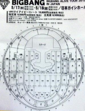 ガイシホール 座席表 bigbang 2012