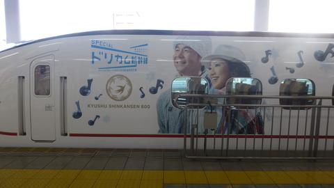 ヤフオクドーム_ドリカム新幹線