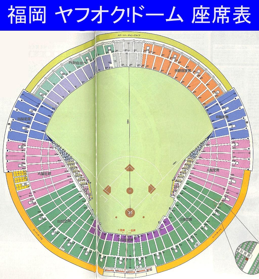 ヤフオクドーム 座席表