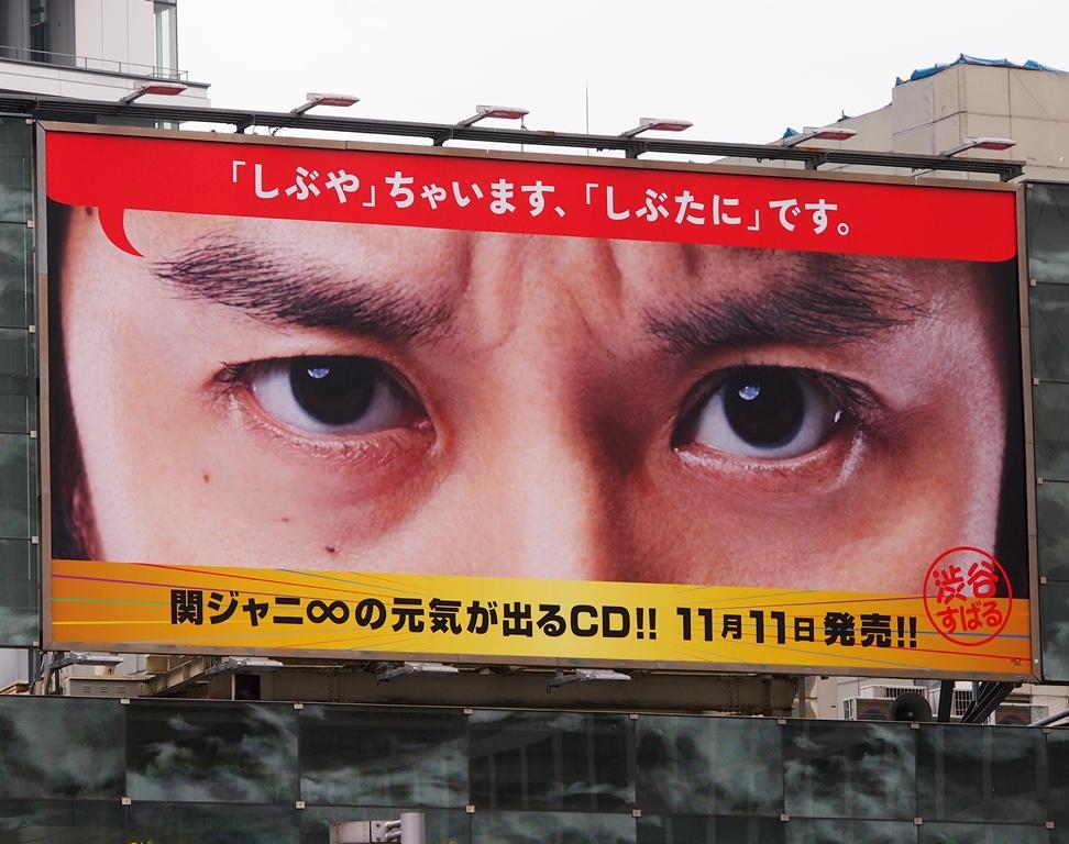 札幌ドーム_関ジャニ_album