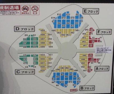 東京ドーム 座席表 bigbang 2014