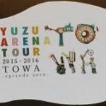 大阪城ホールの座席表!ゆずTOWAライブステージ情報ダダ漏れ注意