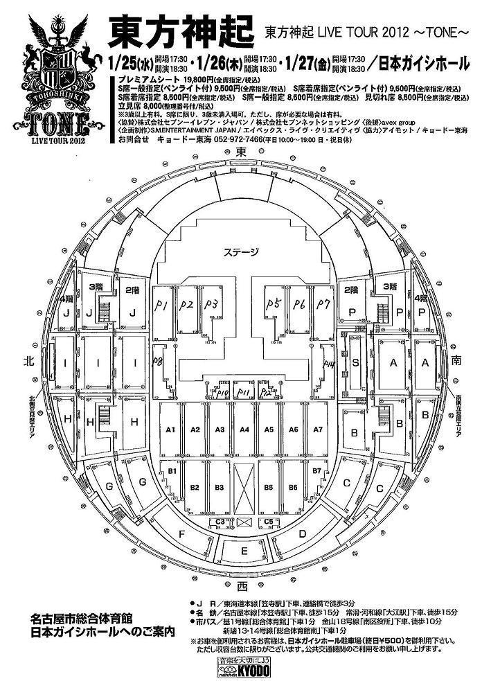 ガイシホール 座席表 東方神起 LIVE TOUR 2012 ~TONE~
