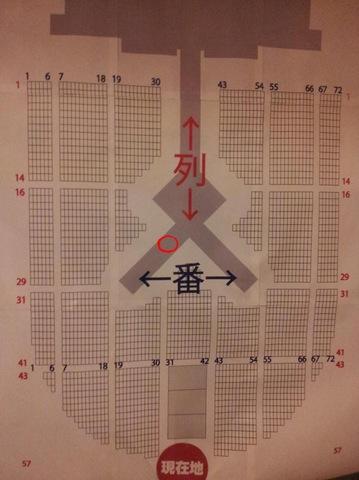 大阪城ホール_アリーナ席_座席表_少女時代