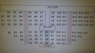 札幌ドーム_アリーナ席_座席表_arashi
