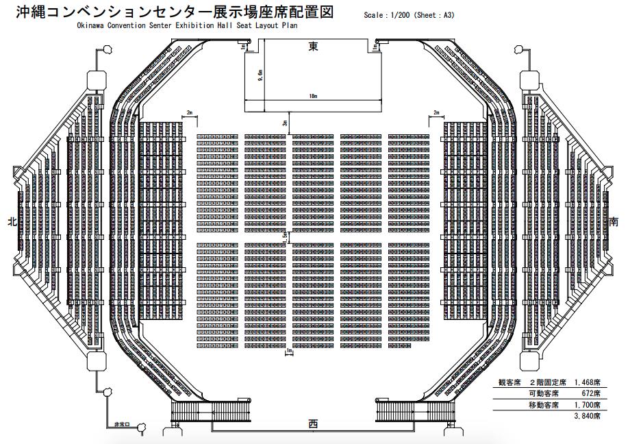 沖縄コンベンションセンター 展示棟 座席表