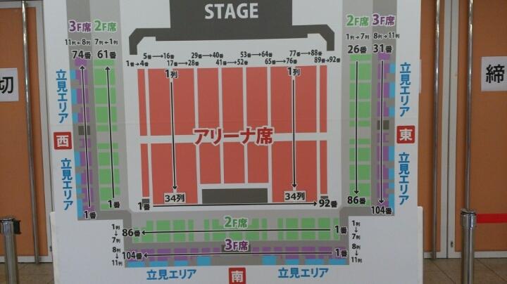 福岡国際センター 座席表 ゴールデンボンバー 2013