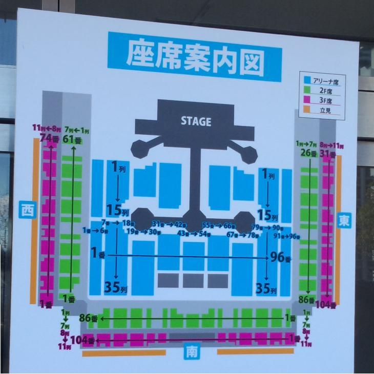 福岡国際センター 座席表 Perfume 2012