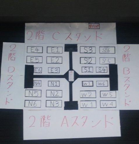 ゼビオアリーナ仙台 座席表 NEWS LIVE TOUR 2013