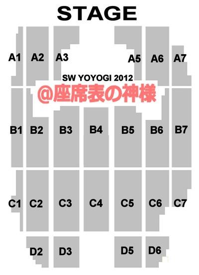 代々木第一体育館 座席表 shinee  2012