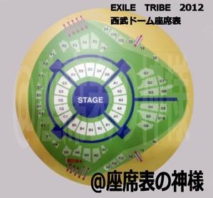 西武ドーム 座席表 exile 2012