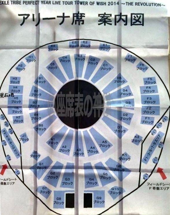 西武ドーム EXILE TRIBE 2014~THE REVOLUTION~