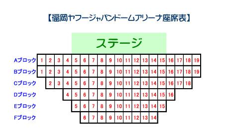 fyarashi_arena_zaseki_general_01