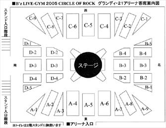 miyagishoor_arena_zaseki_05