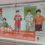 見応え満載!札幌ドームの座席表関★関ジャニ∞コンサート2017
