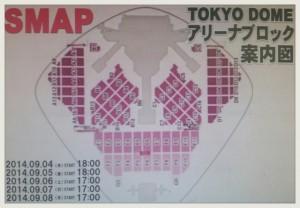 tokyoke_arena_zaseki_08