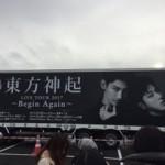 待望の!京セラドーム座席表★東方神起ライブ追加公演2018